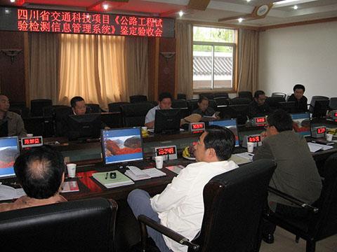 四川省交通運輸廳公路水運質量監督站