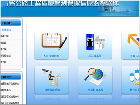 公路工程數據質量監控管理系統軟件